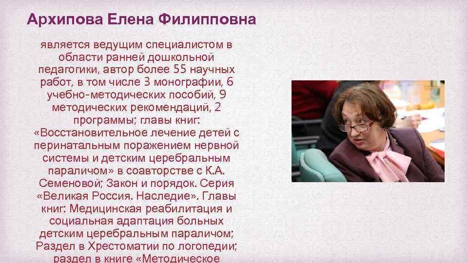 Архипова Елена Филипповна является ведущим специалистом в области ранней дошкольной педагогики, автор более 55