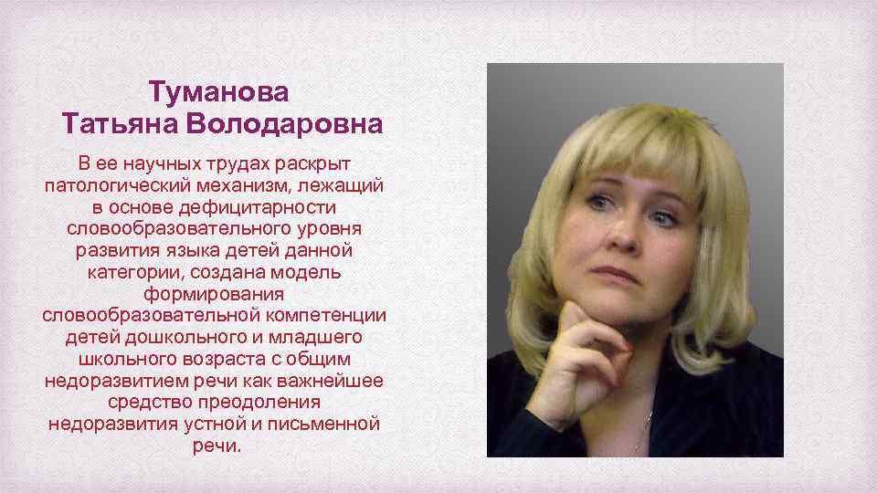 Туманова Татьяна Володаровна В ее научных трудах раскрыт патологический механизм, лежащий в основе дефицитарности