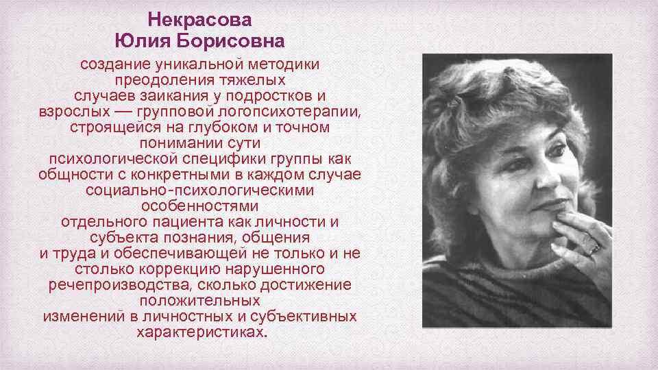 Некрасова Юлия Борисовна создание уникальной методики преодоления тяжелых случаев заикания у подростков и взрослых