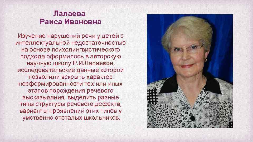 Лалаева Раиса Ивановна Изучение нарушений речи у детей с интеллектуальной недостаточностью на основе психолингвистического