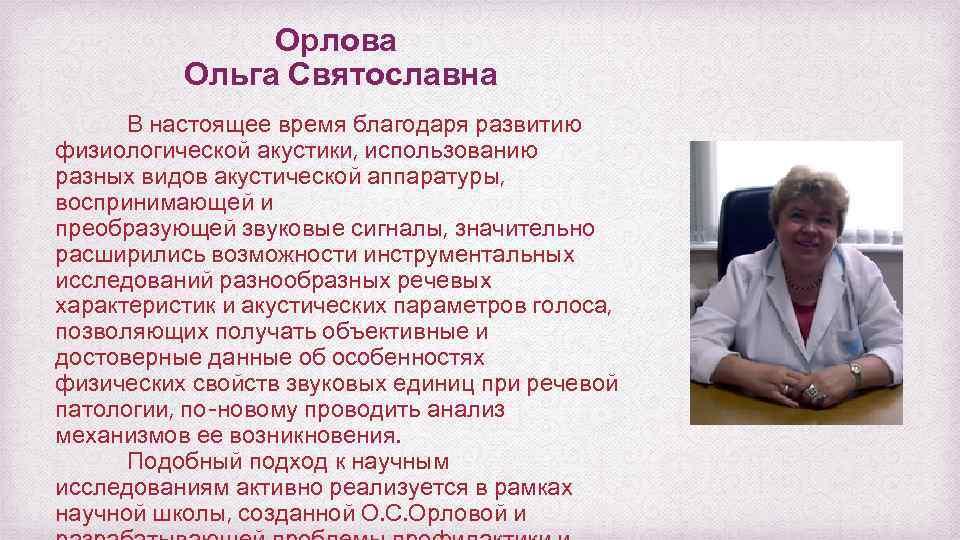 Орлова Ольга Святославна В настоящее время благодаря развитию физиологической акустики, использованию разных видов акустической