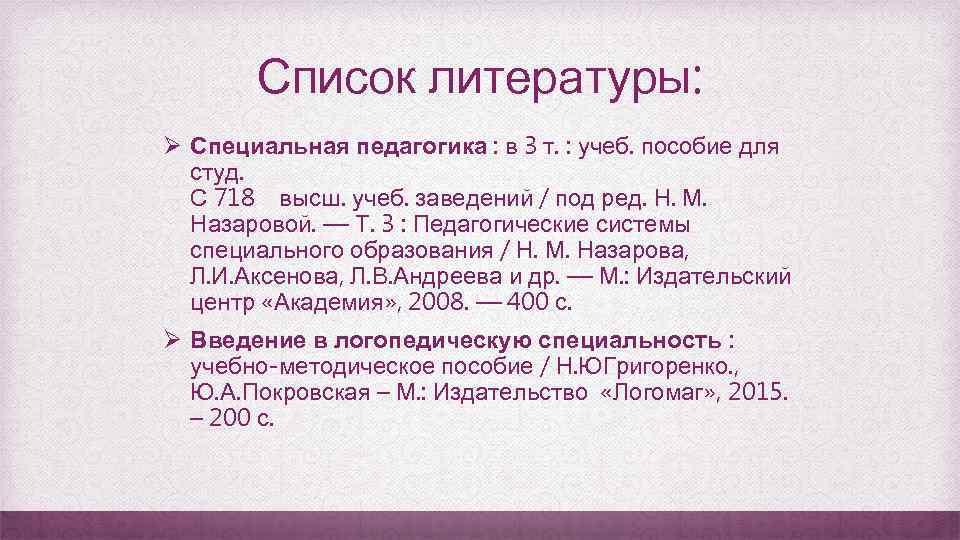 Список литературы: Ø Специальная педагогика : в 3 т. : учеб. пособие для студ.
