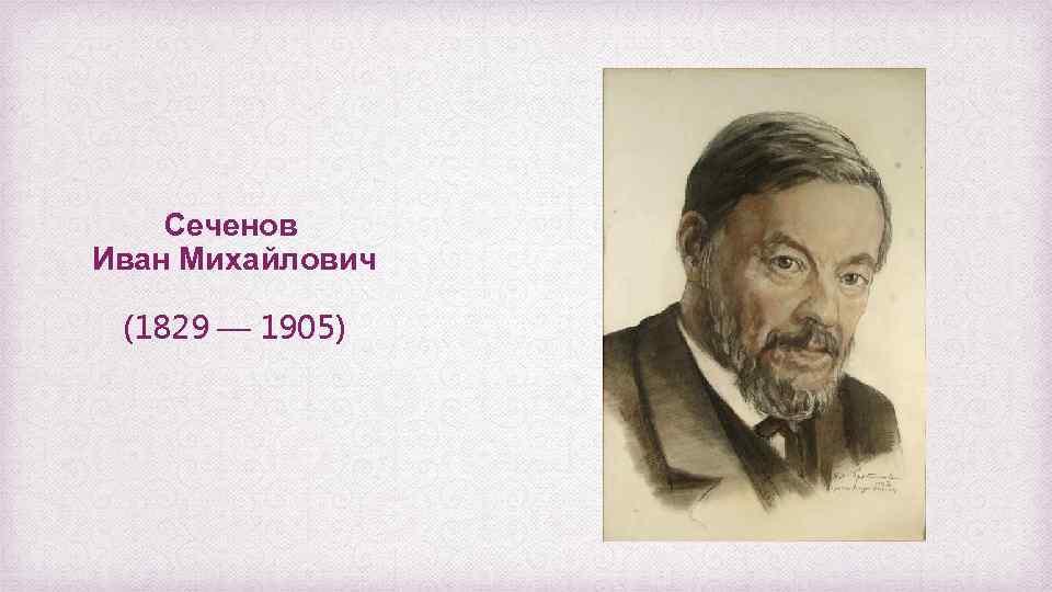 Сеченов Иван Михайлович (1829 — 1905)
