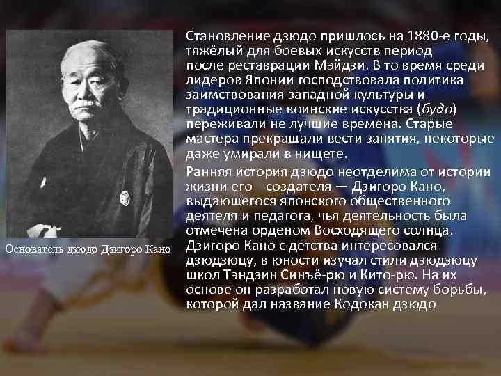 Основатель дзюдо Дзигоро Кано Становление дзюдо пришлось на 1880 -е годы, тяжёлый для боевых