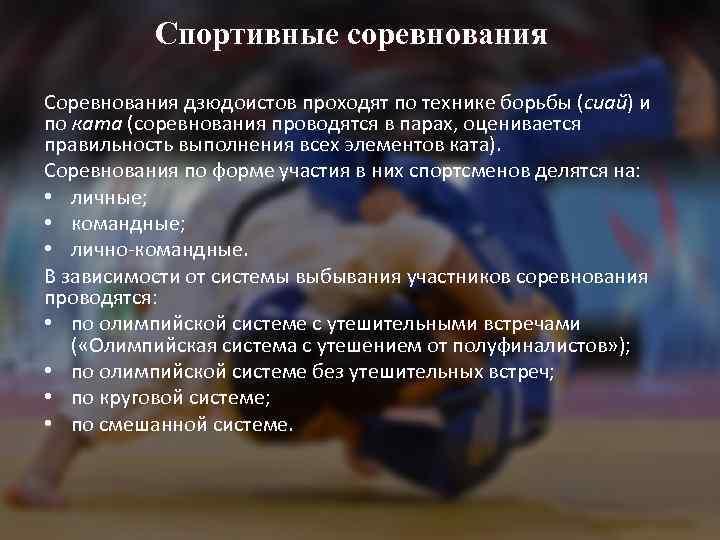 Спортивные соревнования Соревнования дзюдоистов проходят по технике борьбы (сиай) и по ката (соревнования проводятся