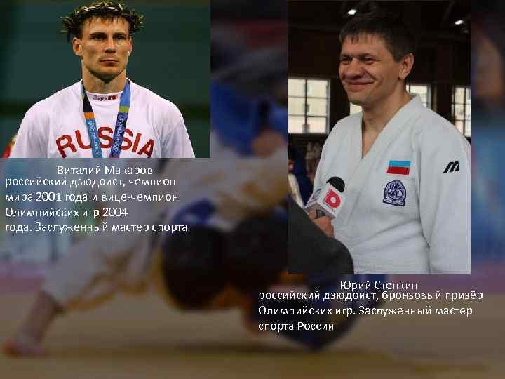 Виталий Макаров российский дзюдоист, чемпион мира 2001 года и вице-чемпион Олимпийских игр 2004 года.