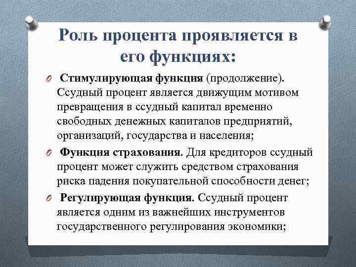 Регулирование Функции Ссудного Процента Шпаргалка