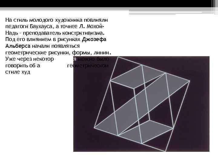 джозеф альберс взаимодействие цвета скачать pdf