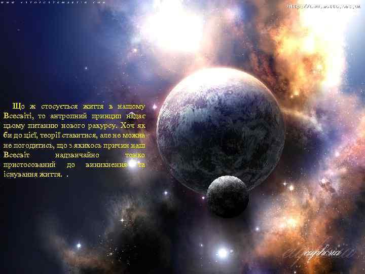 Що ж стосується життя в нашому Всесвіті, то антропний принцип надає цьому питанню нового