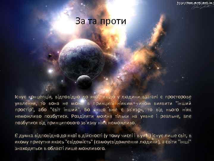 За та проти Існує концепція, відповідно до якої, якщо у людини взагалі є просторове
