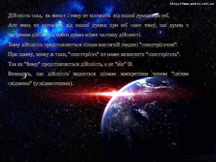 Дійсність така, як вона є і тому не залежить від нашої думки про неї.