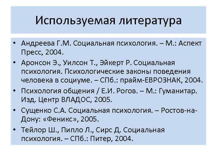 Используемая литература • Андреева Г. М. Социальная психология. – М. : Аспект Пресс, 2004.