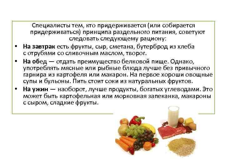 Основы раздельного питания для похудения отзывы