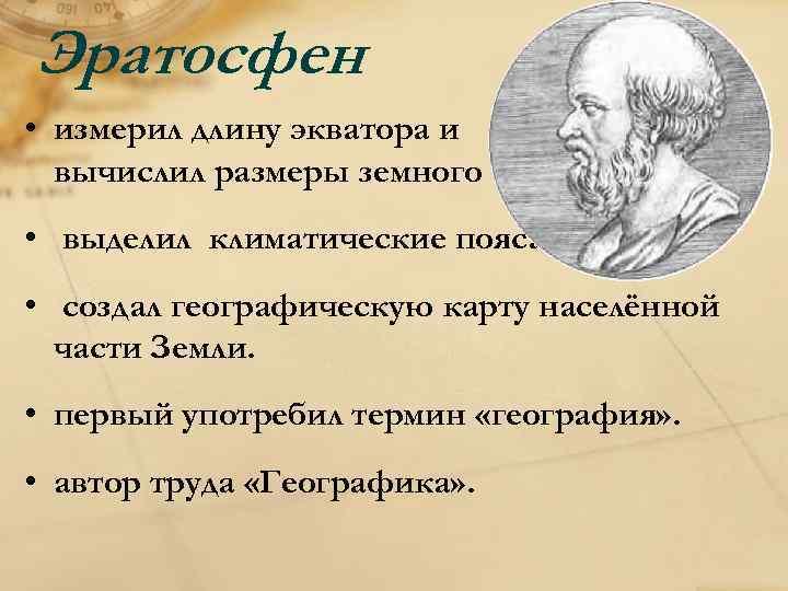 Эратосфен • измерил длину экватора и вычислил размеры земного шара • выделил климатические пояса