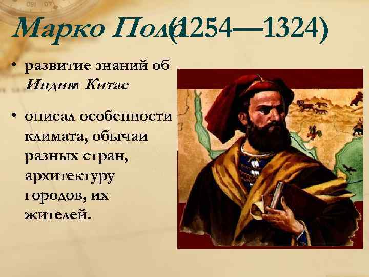 Марко Поло (1254— 1324) • развитие знаний об Индии Китае и • описал особенности