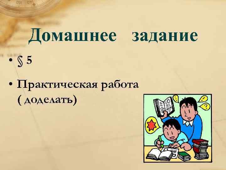 Домашнее задание • § 5 • Практическая работа ( доделать)