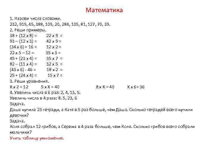 Математика 1. Назови числа словами. 232, 919, 45, 388, 109, 20, 284, 105, 81,
