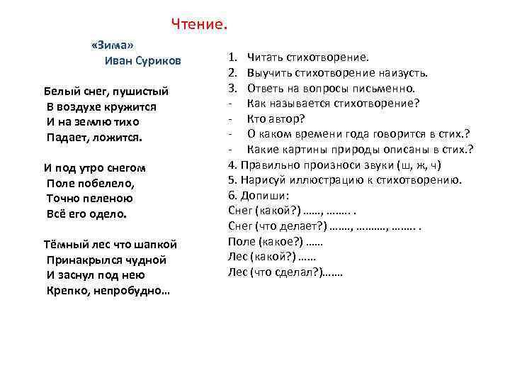 Чтение. «Зима» Иван Суриков Белый снег, пушистый В воздухе кружится И на землю тихо