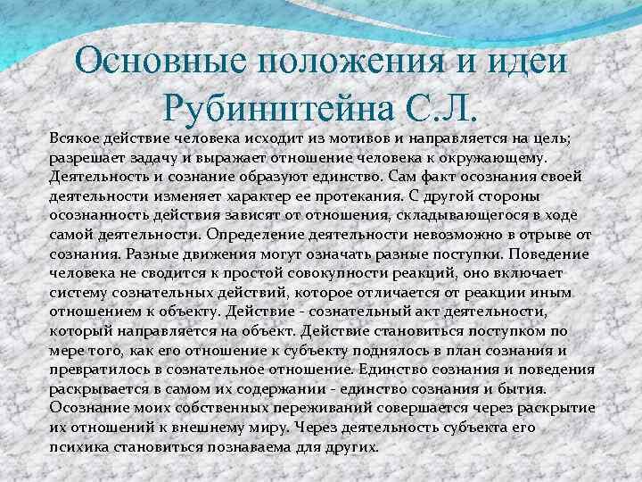 Основные положения и идеи Рубинштейна С. Л. Всякое действие человека исходит из мотивов и
