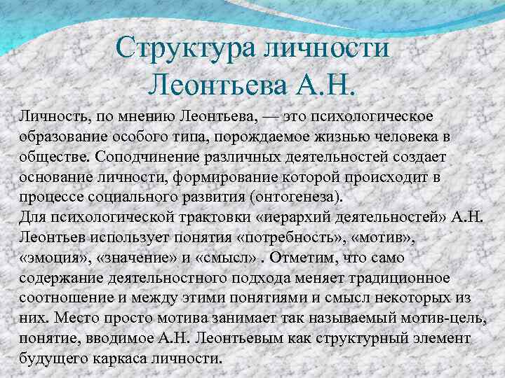 Структура личности Леонтьева А. Н. Личность, по мнению Леонтьева, — это психологическое образование особого