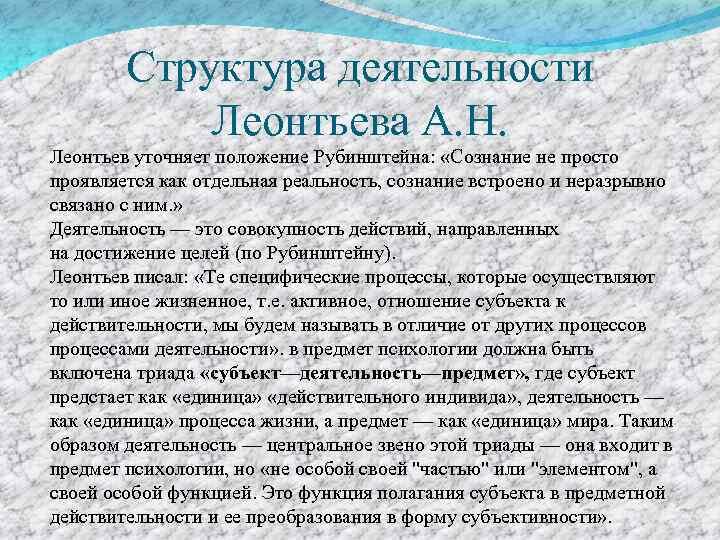 Структура деятельности Леонтьева А. Н. Леонтьев уточняет положение Рубинштейна: «Сознание не просто проявляется как