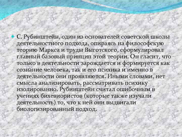 С. Рубинштейн, один из основателей советской школы деятельностного подхода, опираясь на философскую теорию