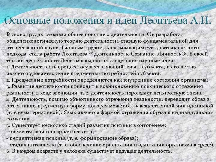 Основные положения и идеи Леонтьева А. Н. В своих трудах развивал общее понятие о