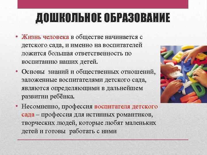 ДОШКОЛЬНОЕ ОБРАЗОВАНИЕ • Жизнь человека в обществе начинается с детского сада, и именно на