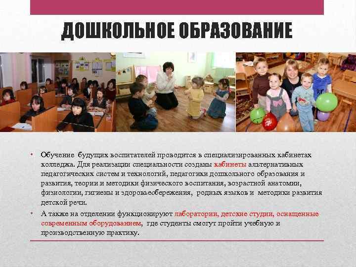ДОШКОЛЬНОЕ ОБРАЗОВАНИЕ • Обучение будущих воспитателей проводится в специализированных кабинетах колледжа. Для реализации специальности