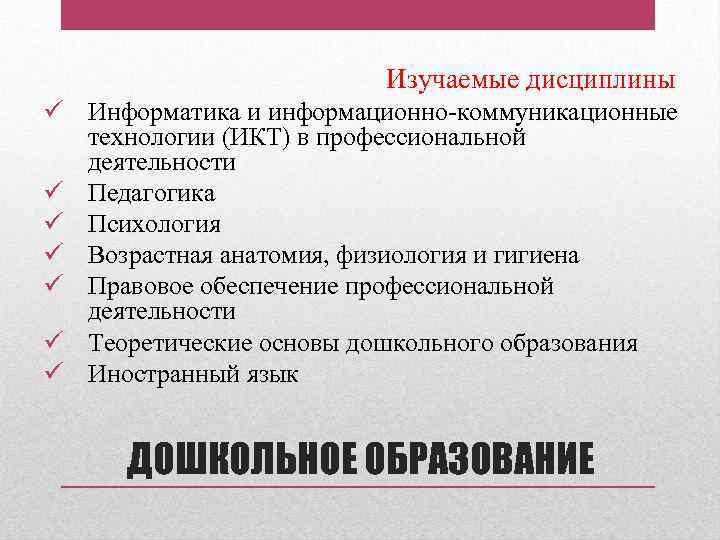 Изучаемые дисциплины ü Информатика и информационно-коммуникационные технологии (ИКТ) в профессиональной деятельности ü Педагогика ü