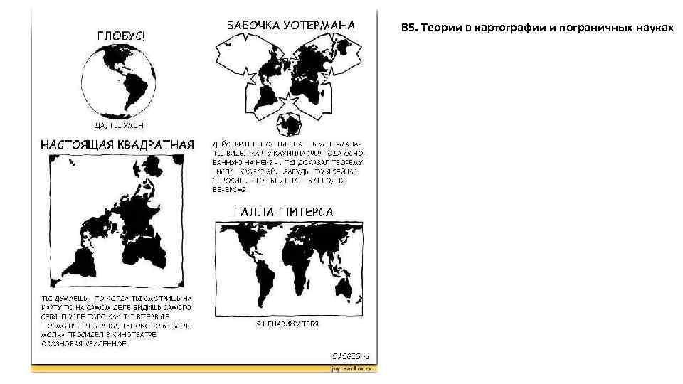 В 5. Теории в картографии и пограничных науках