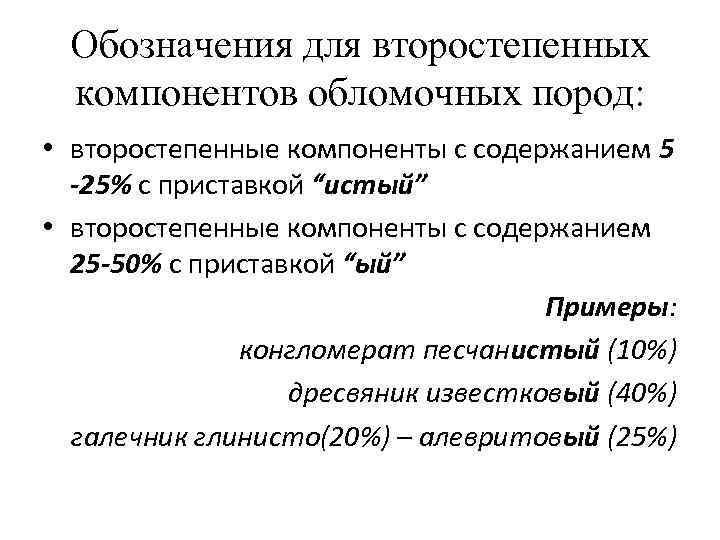 Обозначения для второстепенных компонентов обломочных пород: • второстепенные компоненты с содержанием 5 -25% с