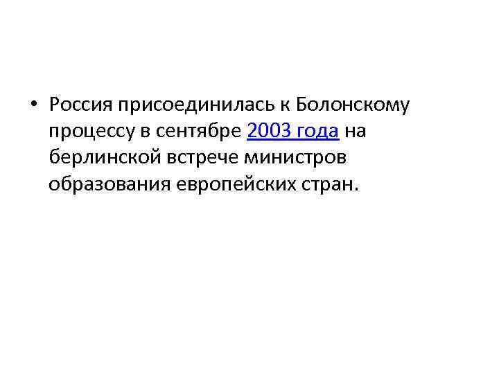 Россия присоединилась к болонскому соглашению в