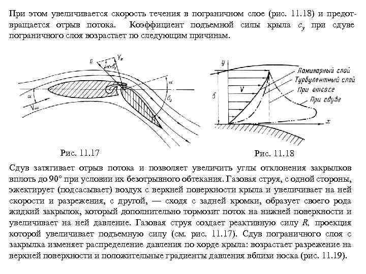 При этом увеличивается скорость течения в пограничном слое (рис. 11. 18) и предот вращается