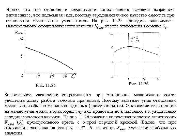 Видно, что при отклонении механизации сопротивление самолета возрастает интенсивнее, чем подъемная сила, поэтому аэродинамическое