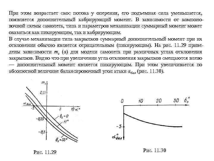 При этом возрастает скос потока у оперения, его подъемная сила уменьшается, появляется дополнительный кабрирующий