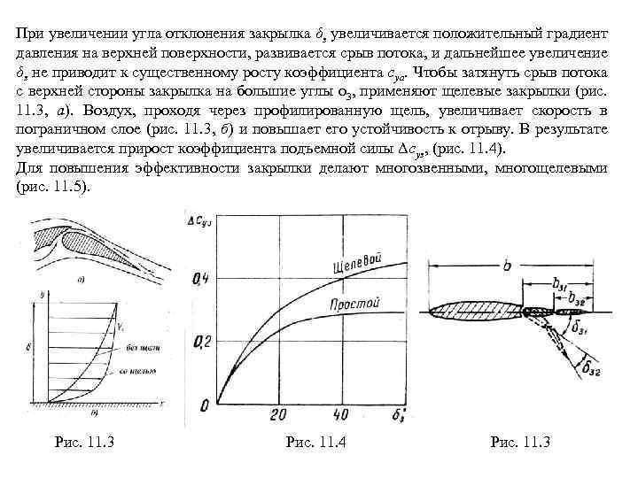 При увеличении угла отклонения закрылка δз увеличивается положительный градиент давления на верхней поверхности, развивается