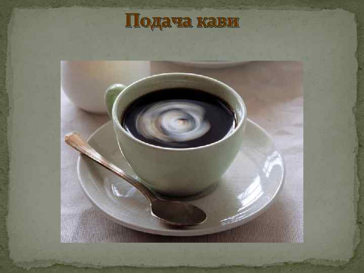 Подача кави