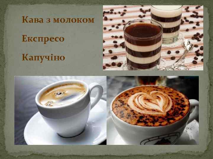 Кава з молоком Експресо Капучіно