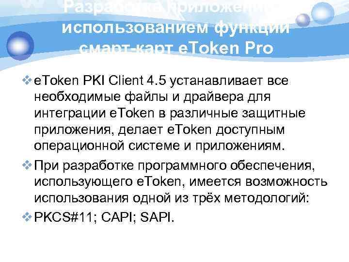 LOGO Cмарт-карты E-Token PRO Лекция 6