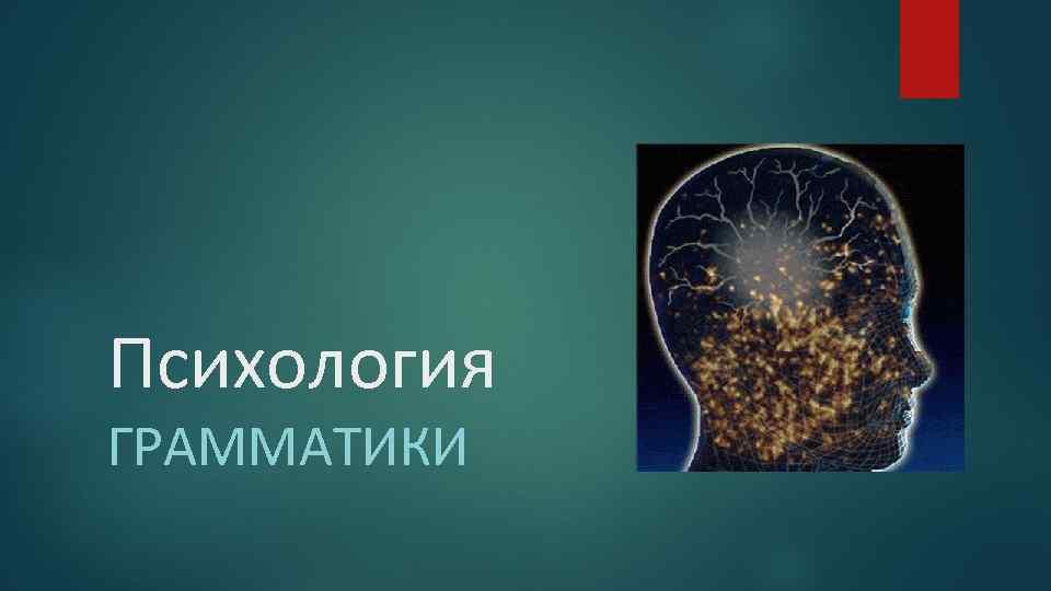 Психология ГРАММАТИКИ