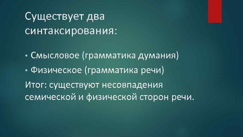 Существует два синтаксирования: Смысловое (грамматика думания) • Физическое (грамматика речи) Итог: существуют несовпадения семической