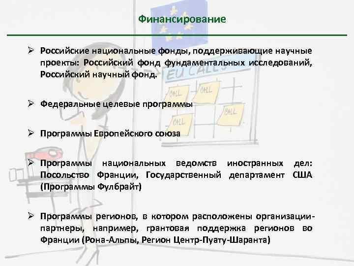 Финансирование Ø Российские национальные фонды, поддерживающие научные проекты: Российский фонд фундаментальных исследований, Российский научный