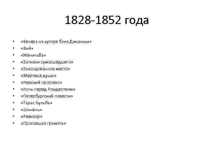 1828 -1852 года • • • • «Вечера на хуторе близ Диканьки» «Вий» «Женитьба»