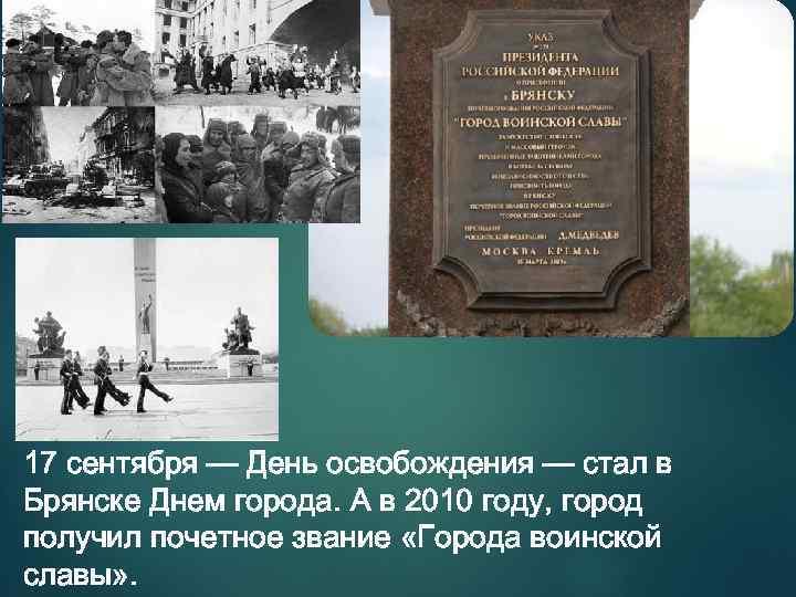 Картинки с днем освобождения брянщины, днем гаишника прикольные