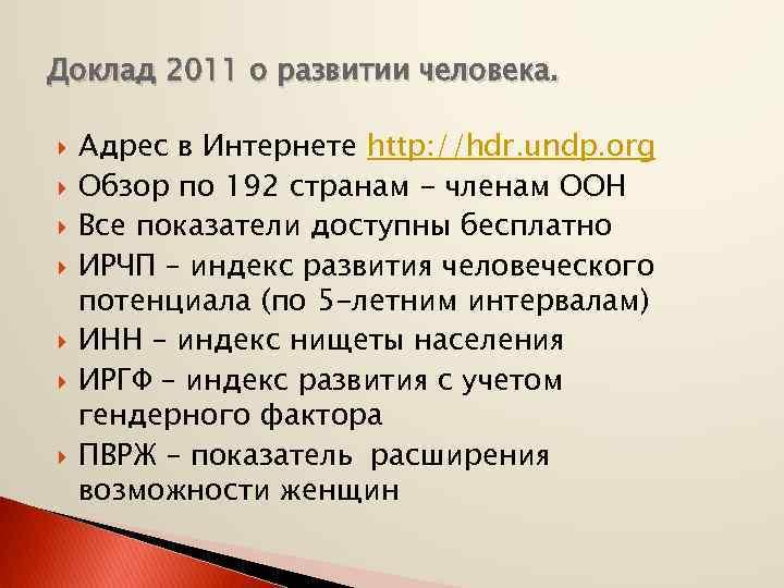 Доклад 2011 о развитии человека. Адрес в Интернете http: //hdr. undp. org Обзор по