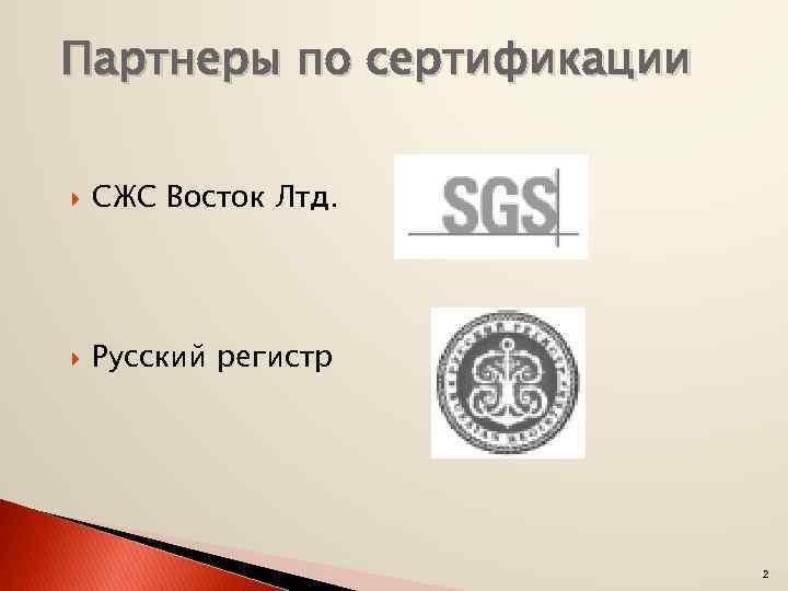Партнеры по сертификации СЖС Восток Лтд. Русский регистр 2