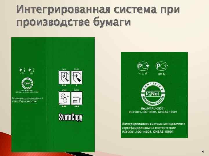 Интегрированная система при производстве бумаги 4