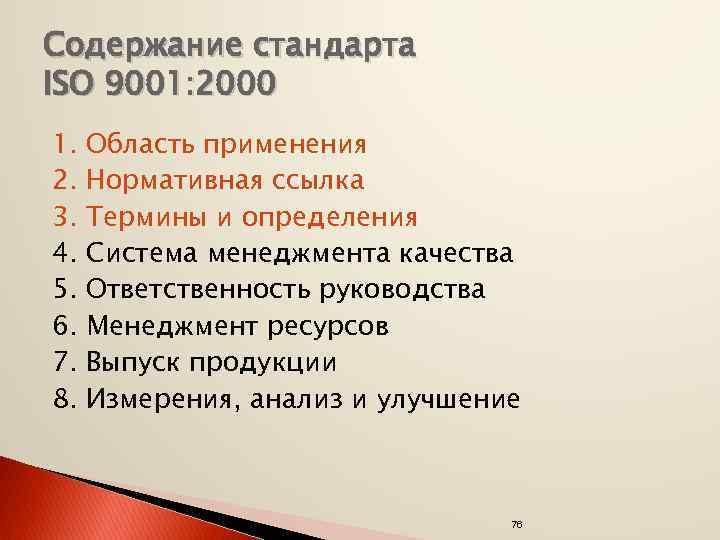 Cодержание стандарта ISO 9001: 2000 1. 2. 3. 4. 5. 6. 7. 8. Область