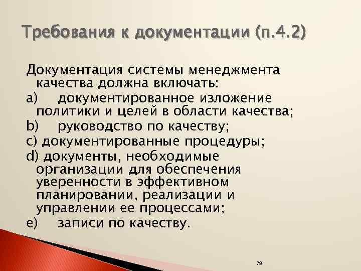 Требования к документации (п. 4. 2) Документация системы менеджмента качества должна включать: a) документированное